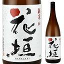花垣 純米 1.8L<日本酒 ギフト プレゼント Gift 贈答品 内祝い お返し お酒 日本酒 一升瓶>