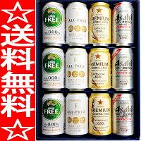 酒本舗はなオリジナルノンアルコールビールギフトNON−20