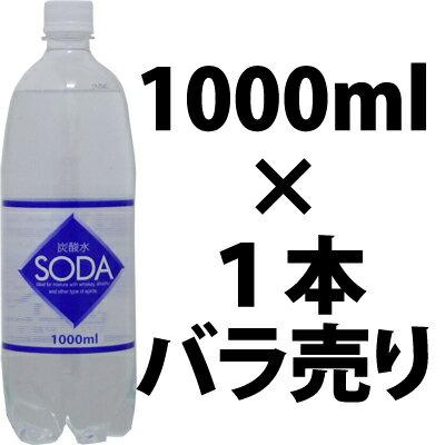 【ハイボール・サワーに】IBJ クラブソーダ 1L×1本(バラ売り)<ギフト プレゼント Gift>