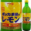 【割り材】ポッカ 焼酎用レモン 600ml【敬老の日】【駅伝_東_北_甲】