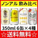【送料無料】ノンアルコールビール 飲み比べセット 350ml...