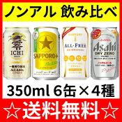 【送料無料】ノンアルコールビール 飲み比べセット 350ml×6缶×4種セット(24本)【全国送料無料】【ノンアルコールビール】【ノンアル】<ノンアルコールビール ギフト セット 贈答品 内祝い>