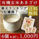 甘酒【送料無料】米麹有機玄米 あまざけ【100g×4個】【生...