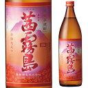 【数量限定】茜霧島(芋焼酎) 900ml【05P06Aug16】<ギフト プレゼント Gift お酒>