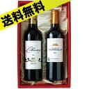 【送料無料】ボルドーワイン 赤2本セット BOR-60【ワイ...