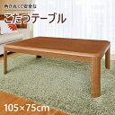 こたつ テーブル 長方形 105×75cm kotatu コタツ インテリア おしゃれ こたつヒーター 継脚付き モダン 北欧 家具調 リビング 角が丸い WR1052
