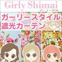 【生地サンプル】「Girly Shimai(ガーリーシマイ)」サンプル請求 簡単!採寸メジャー付き