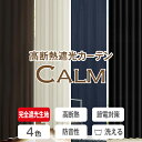 カーテン 防音 「CALM カルム」 サイズ:幅100cm×丈135cm 178cm 200cm