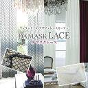 ワンランク上の防炎デザインレースカーテン「DAMASKLACE」サイズ:幅〜200cm×丈〜250cm×1枚 10P03Dec16