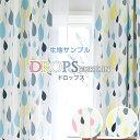 【生地サンプル】「Drops」サンプル請求 簡単!採寸メジャー付き ( 暑さ対策 涼 )...