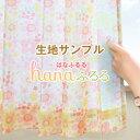 【生地サンプル】「hanaふるる」サンプル請求 簡単!採寸メジャー付き