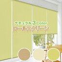 【888円OFF】クーポンセール 7/4 20:00 ~ 7/11 1:59ナチュラル3カラー ロールスクリーン サイズ:幅~200cm×丈~220cm