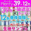 【生地サンプル】「プレンティカラーセット」サンプル請求 簡単!採寸メジャー付き