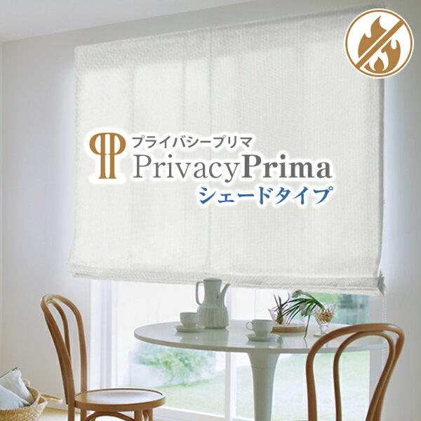 夜も目隠し!プライバシープリマ プレーンシェードタイプ サイズ:幅141〜190cm×丈201〜250cm