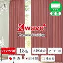 【888円OFF】クーポンセール 7/4 20:00 〜 7/11 1:59遮光オーダーカーテン「K-wave-D-shine」 サイズ:幅〜150cm×丈〜250cm×1枚( カー..