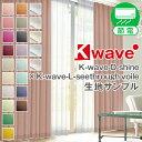 【888円OFF】クーポンセール 7/4 20:00 〜 7/11 1:59【生地サンプル】「K-wave-D-shine」カーテンセット サンプル請求 簡単!採寸メジ..