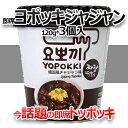 楽天大きいサイズのLYLON JAPAN【新商品】モチモチ 即席チーズヨポッキ韓国風ジャジャン味 120g*3個 即席カップトッポキ トッポギ トッポッキ トッポキ インスタント おやつ 韓国食品