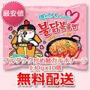 【送料無料】カルボブルダック炒め麺 10個 韓国食品 無料配送 激安 最安値