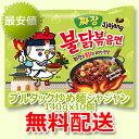 【送料無料】韓国食品 インスタント ラーメン 韓国食材 三養 サンヤン 激辛ラーメン