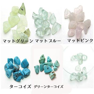 【アクセサリーパーツ】さざれ石10個セットハンドメイド/DIY金具材料素材ビーズ