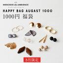 8月限定 1000円福袋 ハッピーバッグメール便対応ビーズア...
