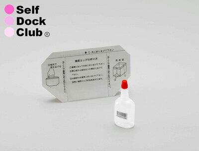 尿検査キット(蛋白・糖・潜血)