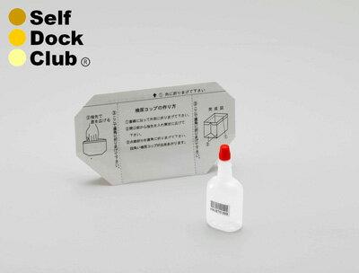 【送料無料】ピロリ菌検査キット(尿中ヘリコバクター・ピロリ抗体)