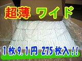 ◆◆1箱275张(件)入[超薄型奥特莱斯pettoshitsuwaidoeko][◆◆1箱275枚入[超薄型アウトレットペットシーツワイドエコ]]