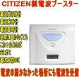 【送料無料】電波ブースター (ACウェーブテラー)CITIZEN(リズム時計) 9ZZ005-008  【あす楽対応】【あす楽送料無料0201】【fsp2124】【Q】