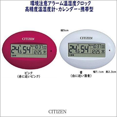 注意喚起機能温湿度時計 CITIZEN デジタル ライフナビピコ 8RD205
