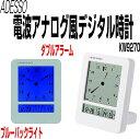 アナログ風デジタル電波時計 アデッソ製 デジタル KW9270