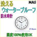 掛時計 MAG アナログ NEWウォータープルーフ W-148N【楽ギフ_包装選択】【あす楽対応】【SBZcou1208】【t-h】【E】【Q】