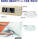 目覚まし電波時計 アデッソ製 デジタル 振動式目覚まし電波時計 MG-97
