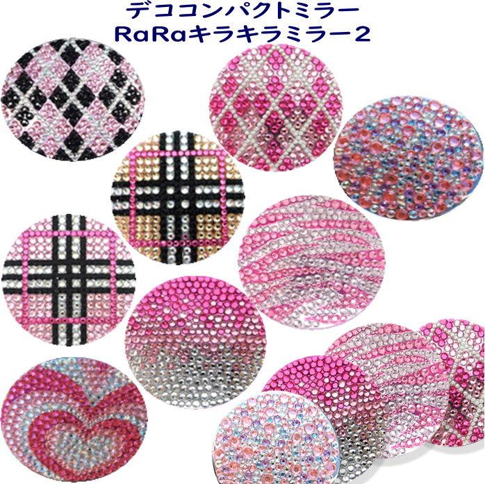 【メール便可】デココンパクトミラー 高品質 Ra...の商品画像