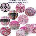 【メール便可】デココンパクトミラー 高品質 RaRaキラキラミラー2
