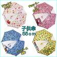 キャラクター雨傘 55cm【SBZcou1208】【Q】