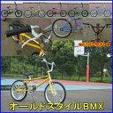 【送料無料】【代引き不可】自転車 オールドスタイルBMX 全5色【Q】