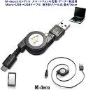 【メール便可】Micro-USB→USBケーブル(巻き取りリール式)