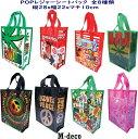 ショッピングレジャーシート POPレジャーシートバッグ 全8種類 【楽ギフ_包装選択】【あす楽対応】