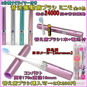 メーカー コンパクト 歯ブラシ ナビタイマー