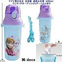 アナと雪の女王 直飲み水筒【楽ギフ_包装選択】【あす楽対応】【Q】
