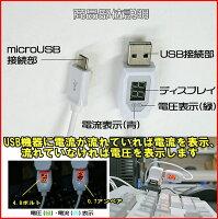 【メール便可】電流圧チェッカー付マイクロUSBケーブル【楽ギフ_包装選択】【SBZcou1208】【Q】