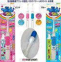 【メール便可】日本メーカー製★音波振動子供用歯ブラシLEDライト付★つるんくりん 全2色