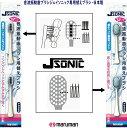 【メール便可】☆日本製★音波振動コンパクト歯ブラシ ジェイソニック用 替えブラシ2本セット