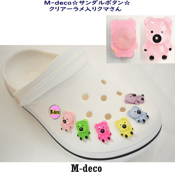 【メール便可】当店オリジナル サンダルボタン クリアラメ入りクマさん  全5色【Q】