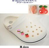 【メール便可】当店オリジナル サンダルボタン クリアラメチェリー 全2色【Q】
