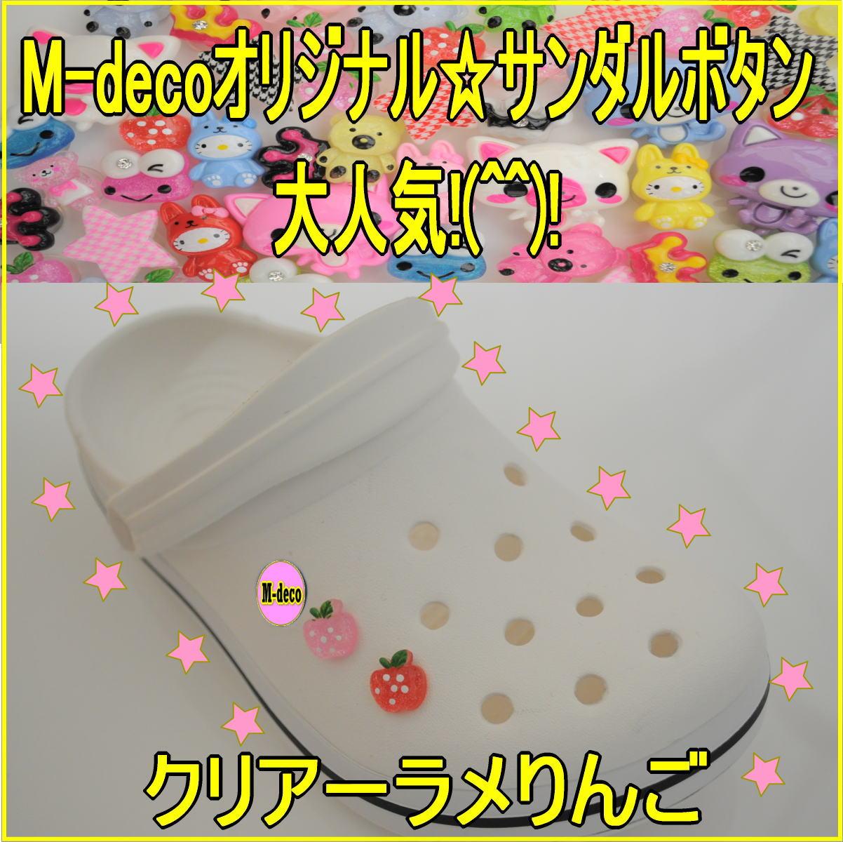 【メール便可】当店オリジナル サンダルボタン クリアラメりんご 全2色【Q】