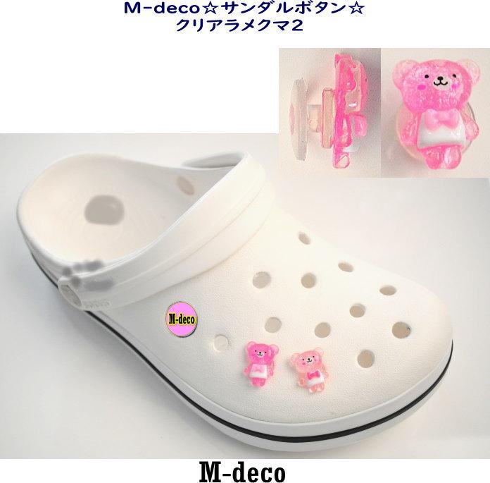 【メール便可】当店オリジナル サンダルボタン クリアラメクマ2 全2色【Q】