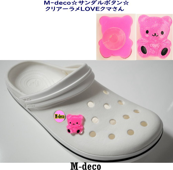 【メール便可】当店オリジナル サンダルボタン クリアーラメLOVEクマさん【Q】