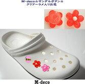 【メール便可】当店オリジナル サンダルボタン クリアーラメ入りお花  全2色【Q】
